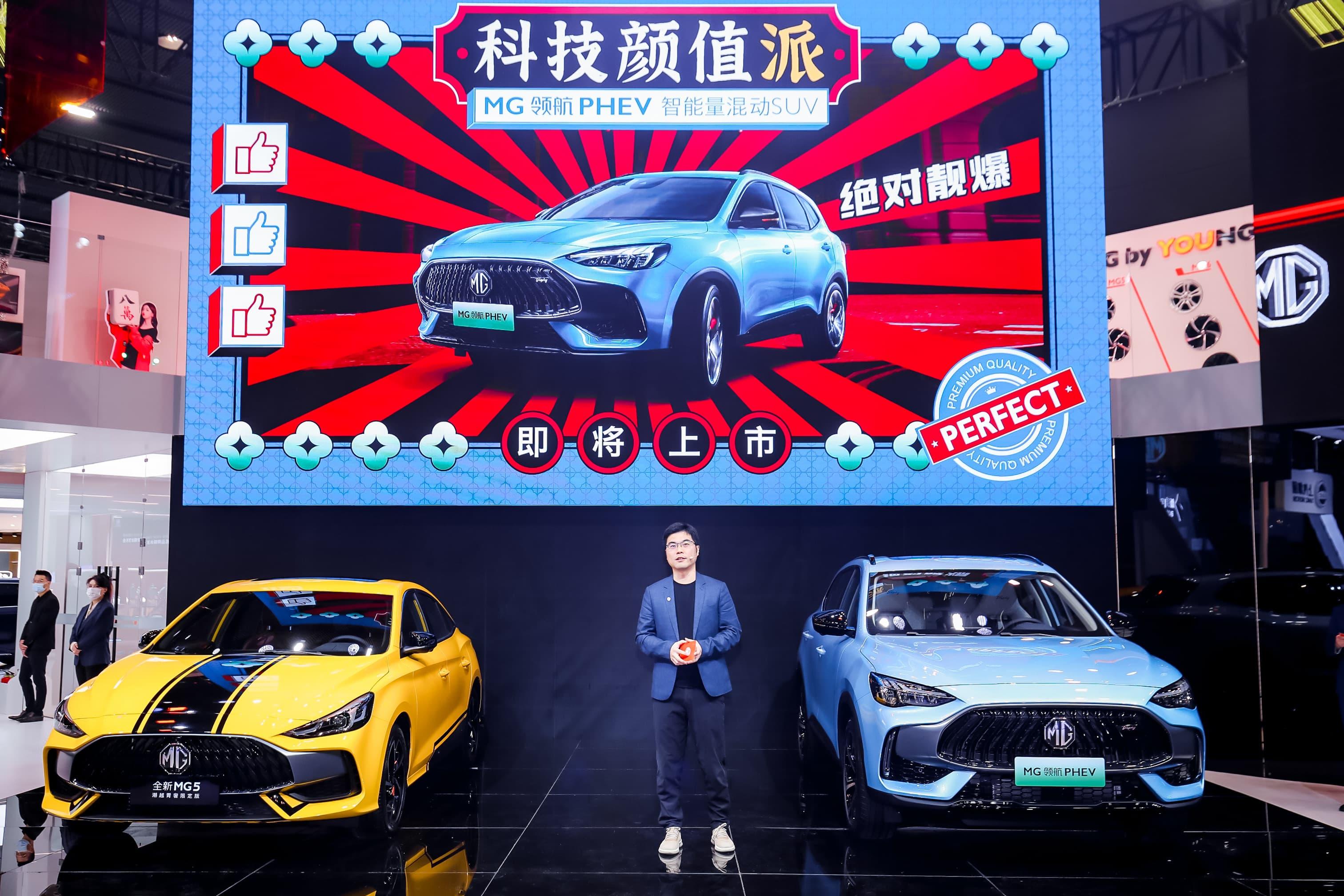 MG领航PHEV于广州车展首秀,即将上市