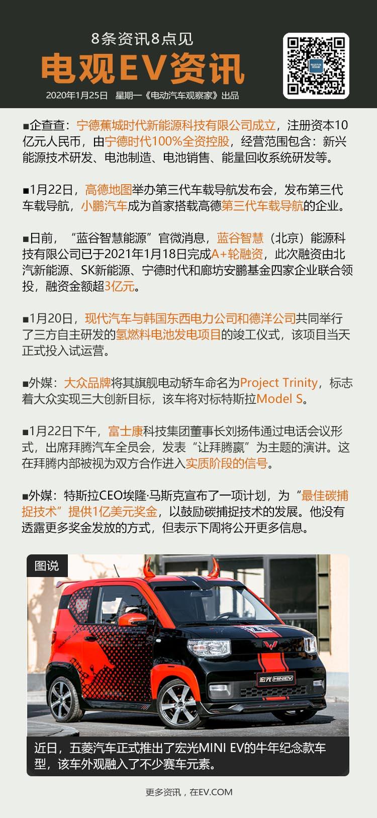 1月25日:宁德时代成立新公司、高德地图发布第三代车载导航、蓝谷智慧融资超3亿元