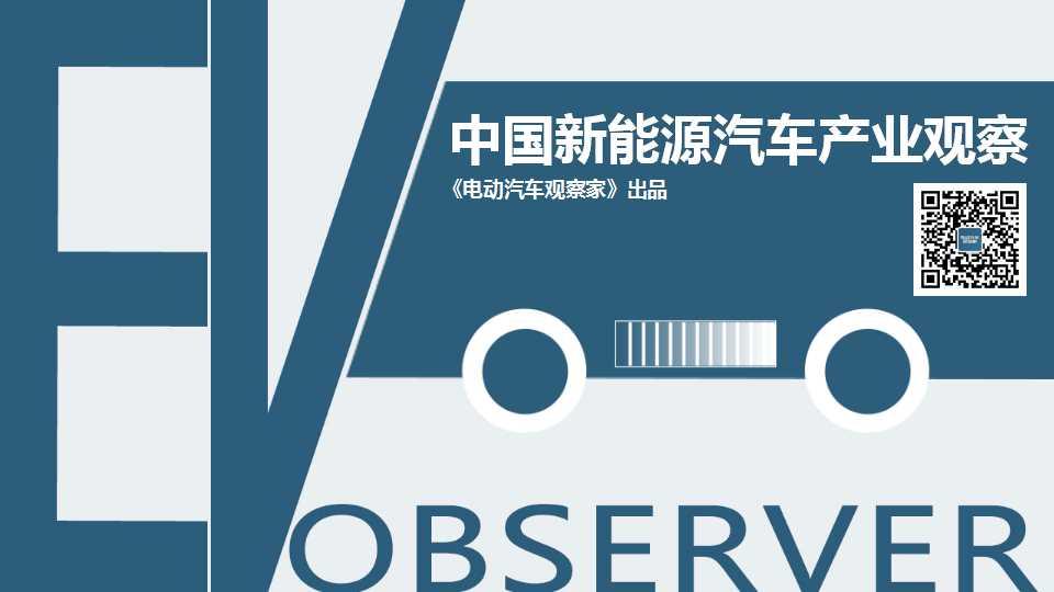 中国新能源汽车产业观察:月度出版,全面覆盖