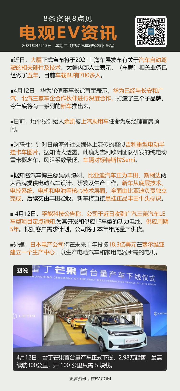 4月13日:大疆将发布自动驾驶技术、华为将与北汽等打造汽车领域子品牌、余凯被任命...