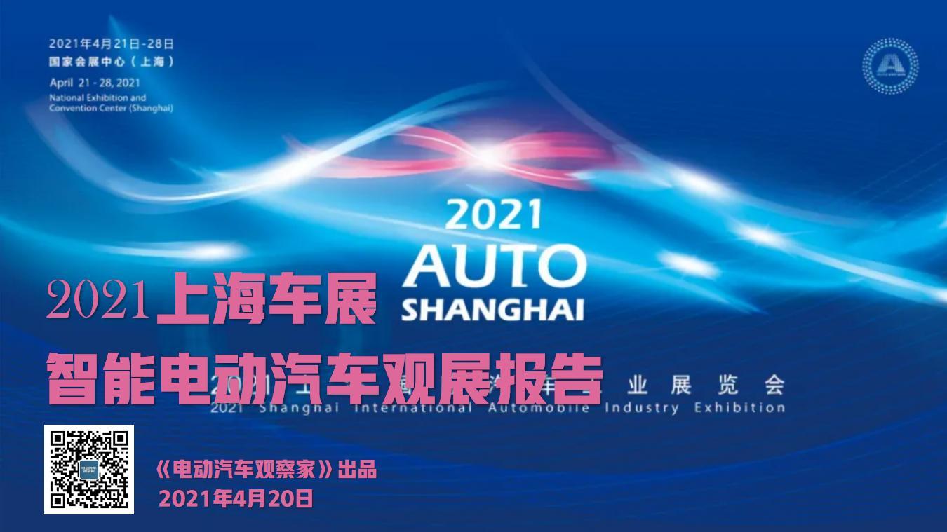 2021上海车展智能电动汽车观展报告