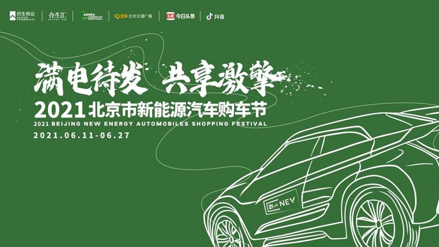 2021北京市新能源汽车购车节六月开幕