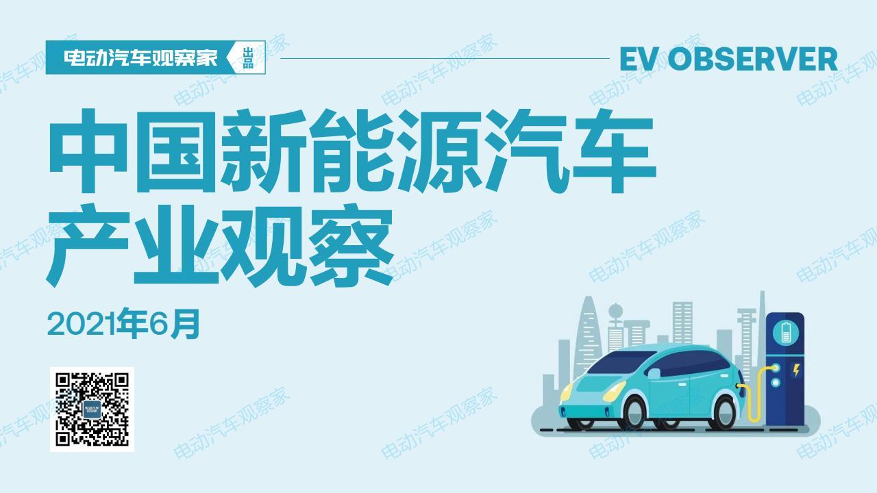 《中国新能源汽车产业观察》焕新发布,全版PPT 500元/份