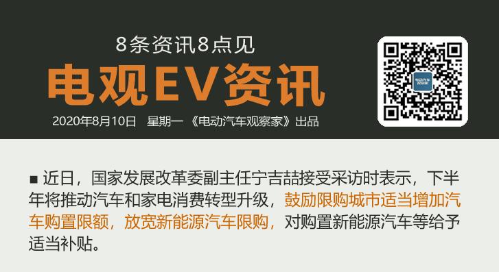 8月10日:发改委鼓励放宽新能源限购等8条资讯