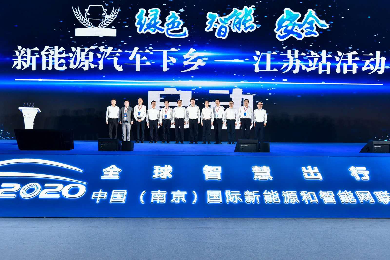 寻找新增量,新能源汽车下乡第二站南京启动
