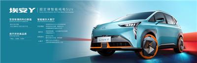 【新闻稿】广汽埃安独立开启品牌发展新纪元,超定律智能纯电SUV埃安Y全球首发(1)1481
