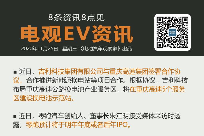 11月25日:零跑明年或IPO、欧拉好猫上市、吉利重庆高速建换电站