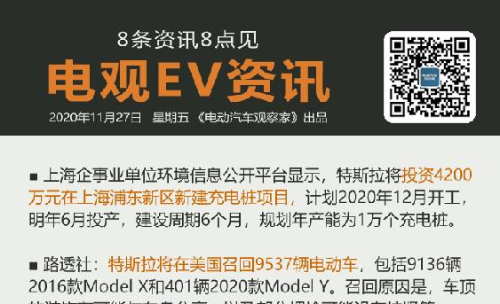 11月27日:2021年新能源车补贴预算下达、特斯拉将投4200万上海造充电桩、...