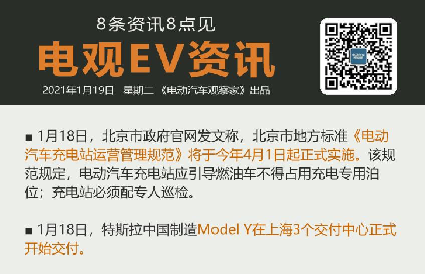 1月19日:特斯拉Model Y开始交付、江淮蔚来第二工厂招标、大众ID Buz...