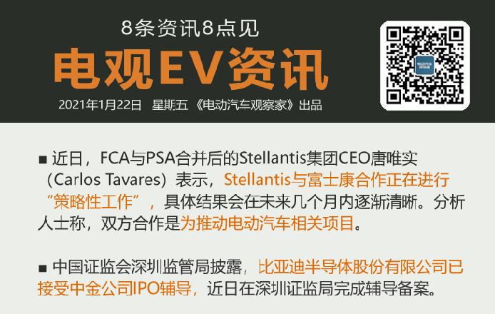 1月22日:富士康Stellantis或合作电动车等8条资讯