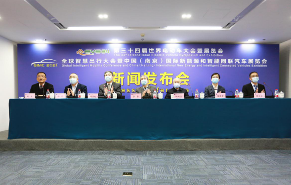 10年再回归 EVS34落地南京与全球智慧出行大会今年6月同期举办