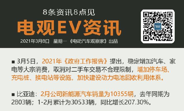 3月8日:比亚迪2月新能源销量超万辆、大众投60亿欧元加速电动化、通用LG或美建...