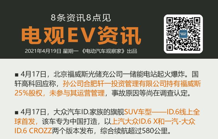 """4月19日:极狐阿尔法S上市、威马W6上市、小米申请""""米车""""商标"""