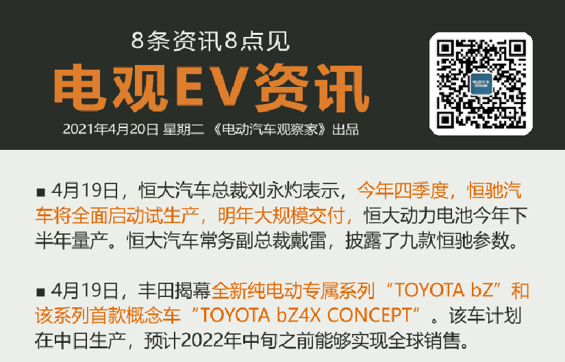 4月20日:恒驰今年试生产、丰田纯电bZ4X亮相、传华为旗舰店将卖车