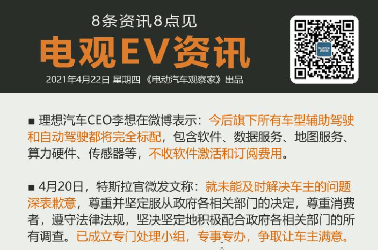 4月22日:广州一特斯拉碰撞起火致死、宝马2030年使用固态电池、滴滴禾赛科技合...