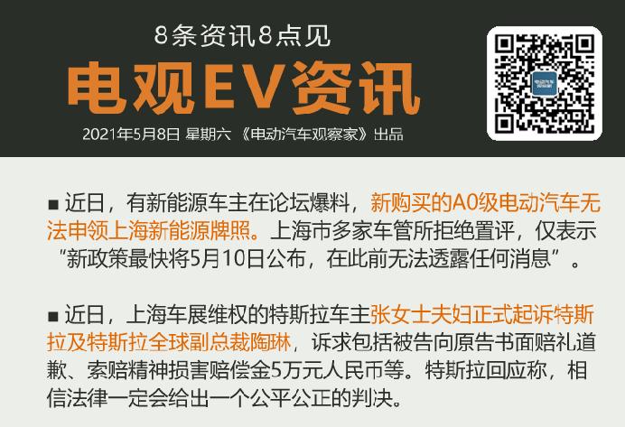 5月8日:车展维权车主起诉特斯拉、传A0级新能源车上沪牌受限、2021款合创00...