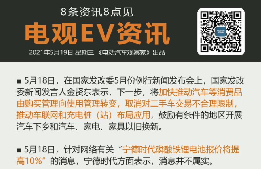 5月19日:宁德时代否认铁锂电池涨价10%等8条资讯