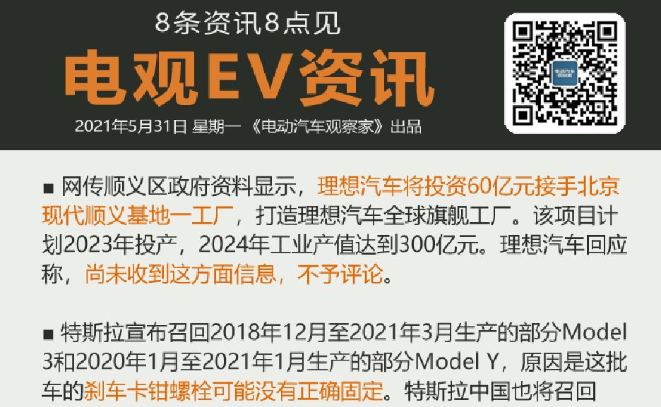 5月31日:传理想接手北京现代工厂、特斯拉召回Model 3和Model Y、赛...