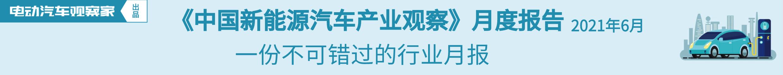 《中国新能源汽车产业观察》月度报告
