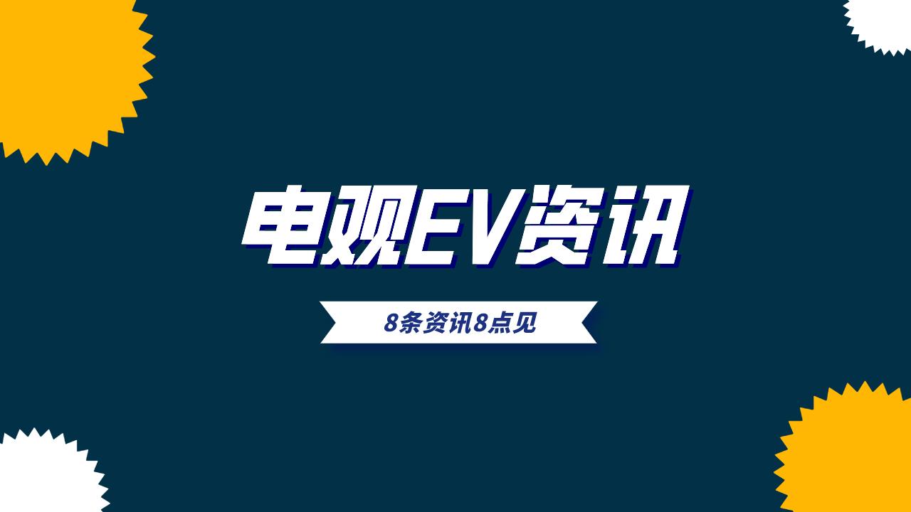 10月26日:极狐阿尔法S-华为HI版四季度交付;特斯拉三季度中国区营收31.1...