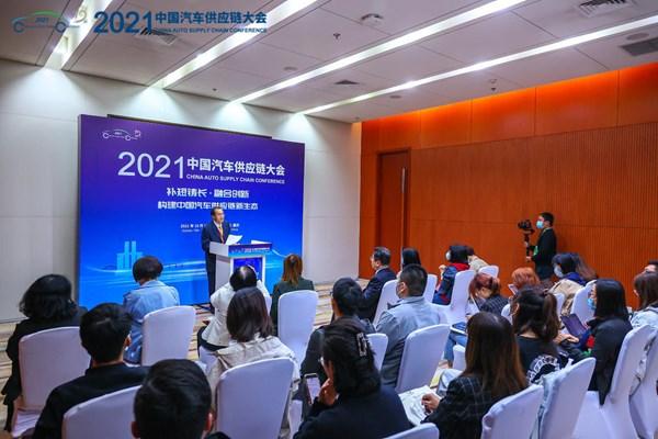 2021中国汽车供应链大会发布五大共识