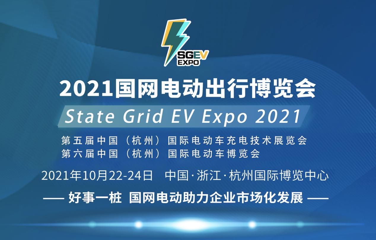 10月22-24日来杭州充电桩展,感受充电行业新脉搏
