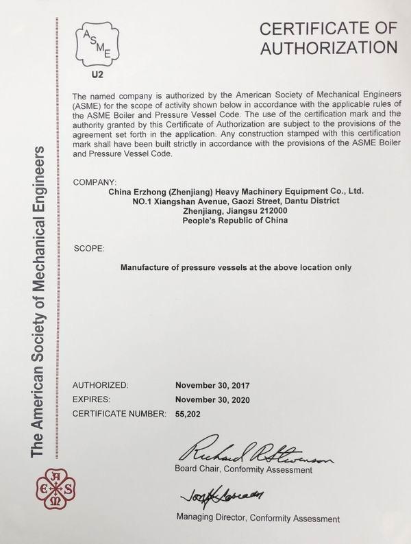调整大小 ASME U2证书