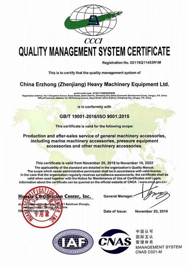 调整大小 ISO9001证书(英文)