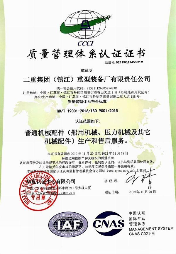 调整大小 ISO9001证书