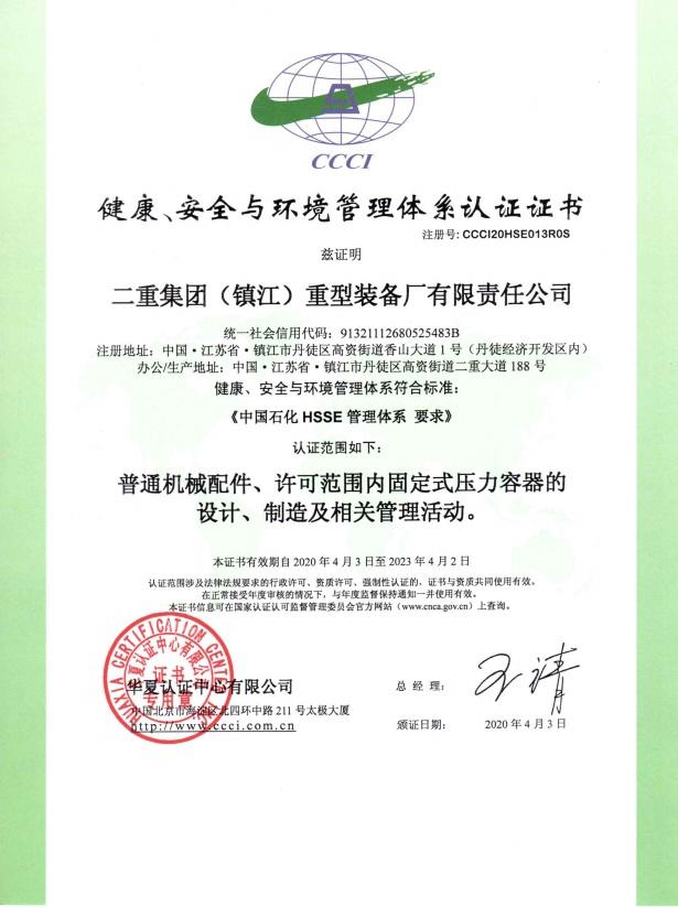 健康、安全与环境管理体系认证证书