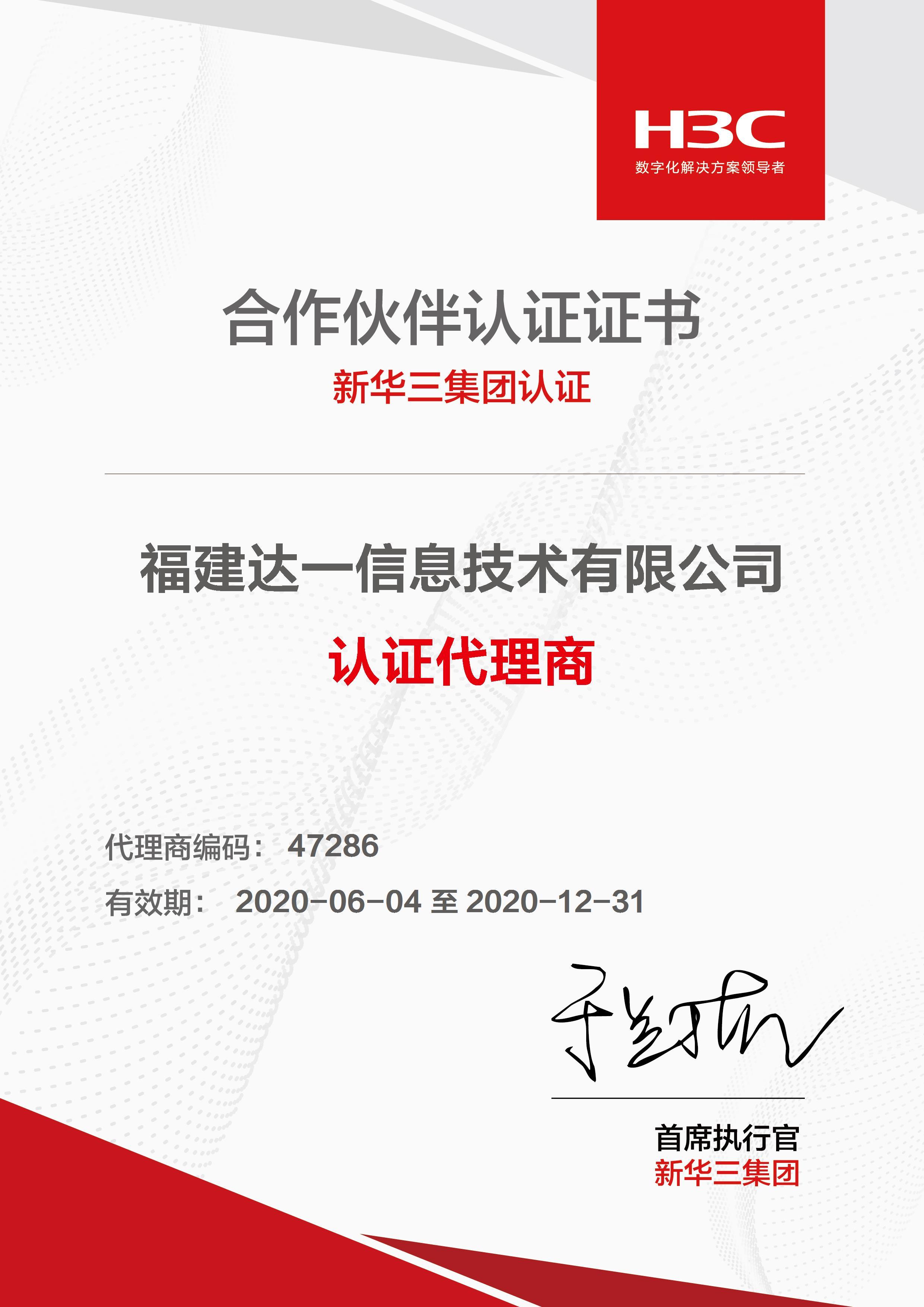02-华三 认证代理商