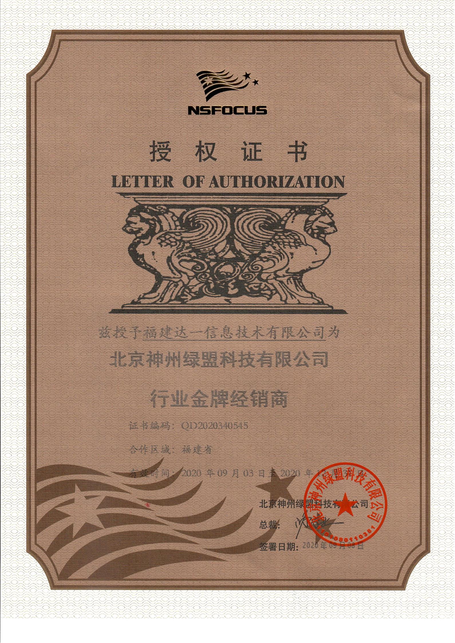 03-绿盟授权证书_00