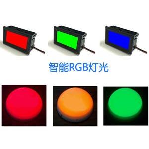 智能RGB灯光
