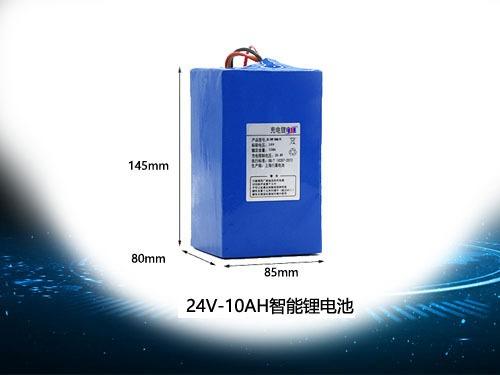 24V-10Ah智能锂电池