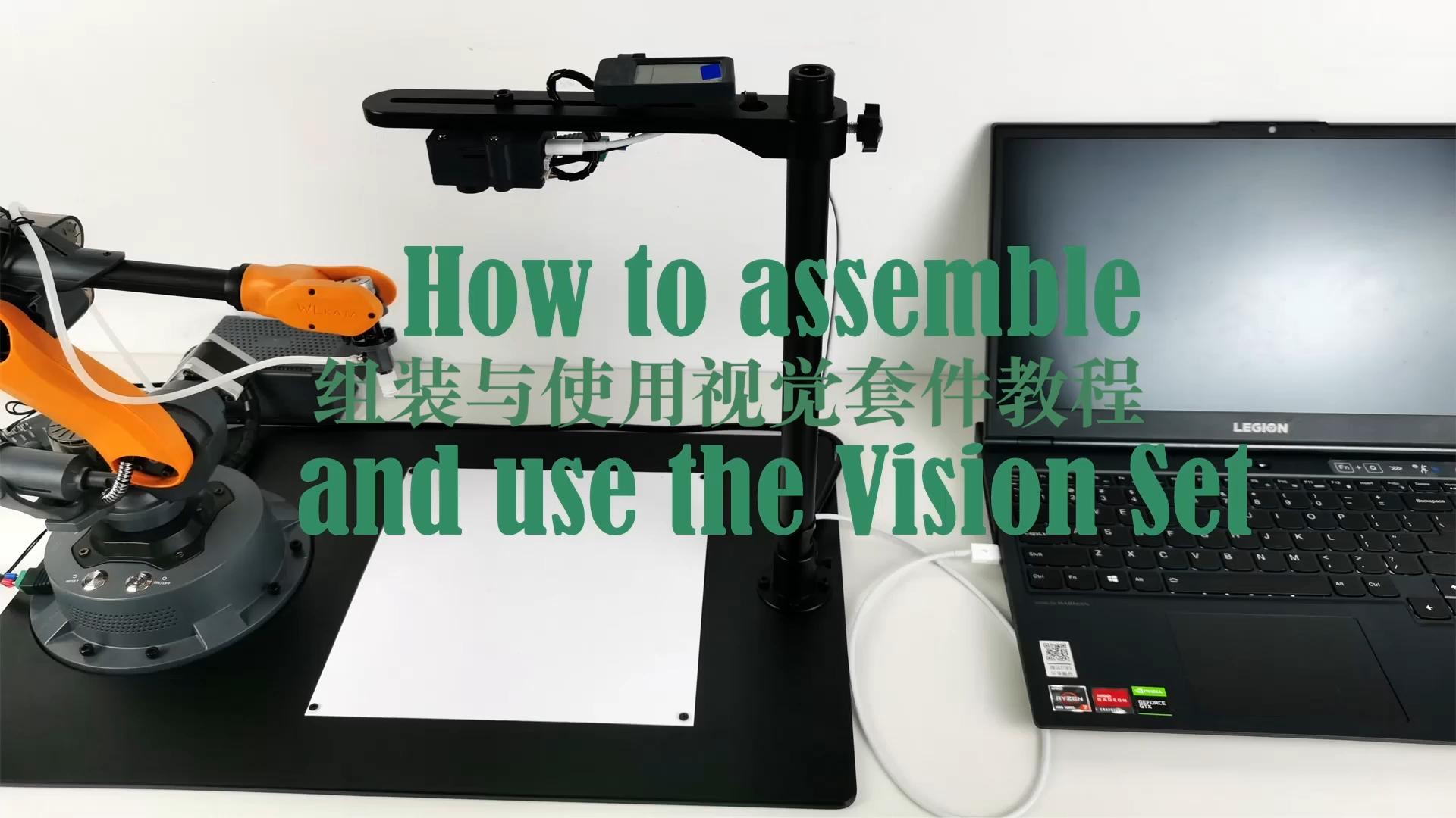 【06】WLkata视觉套件使用教程