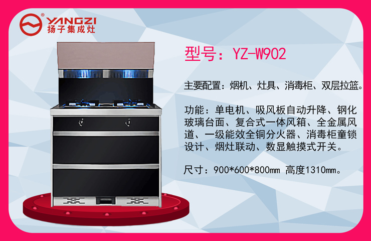 YZ-W901