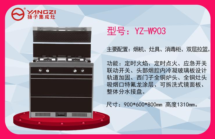 YZ-W903