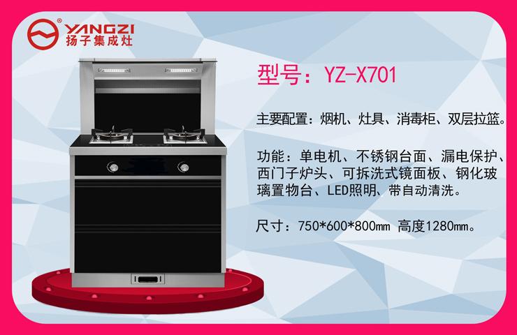 YZ-X701
