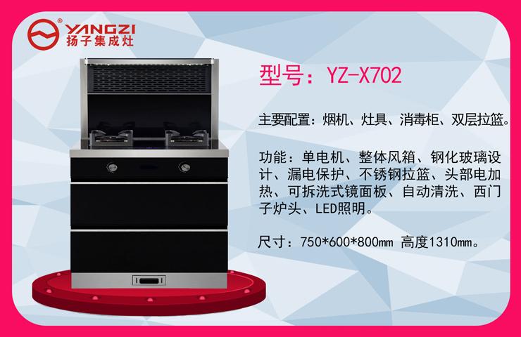 YZ-X702