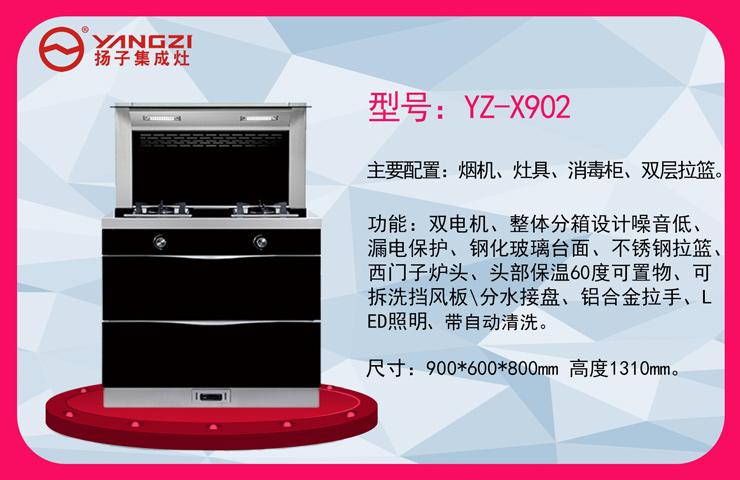 YZ-X902