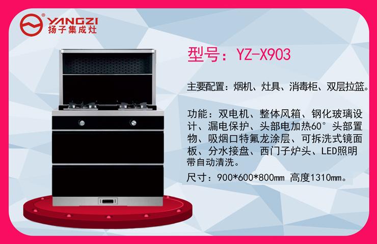 YZ-X903