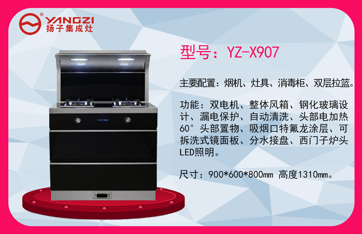 YZ-X907