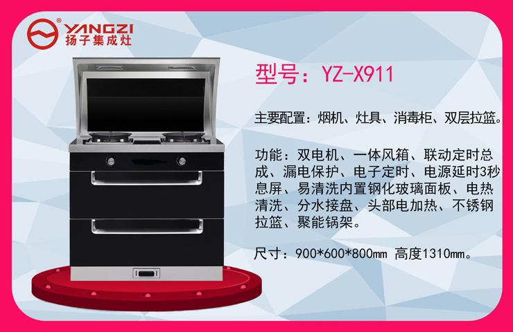 YZ-X911