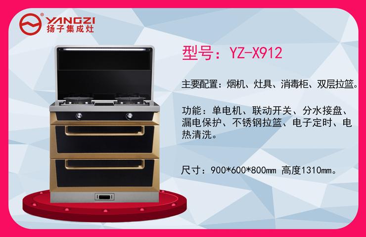 YZ-X912