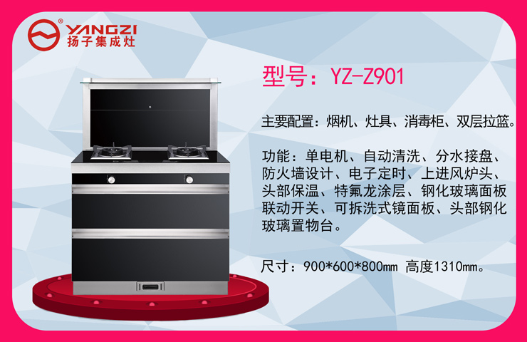 YZ-Z901(消毒柜)