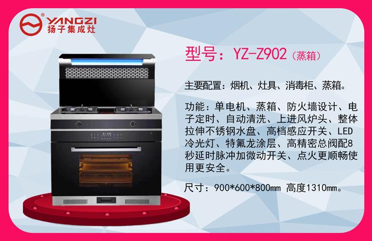 YZ-Z902(蒸箱款)