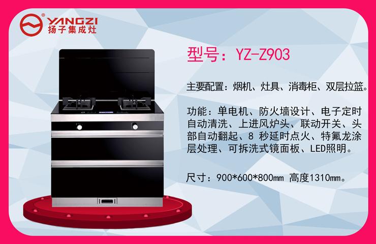YZ-Z903(消毒柜)