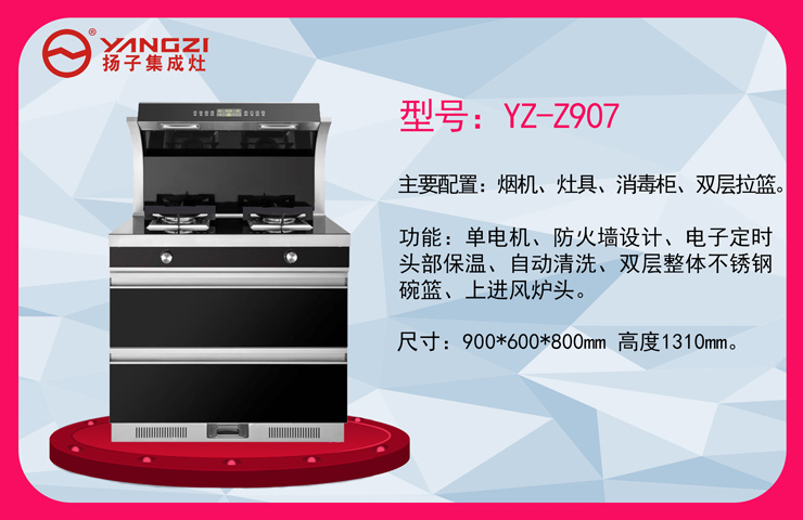 YZ-Z907(消毒柜)