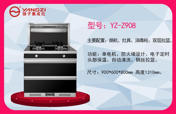 YZ-Z908(消毒柜)