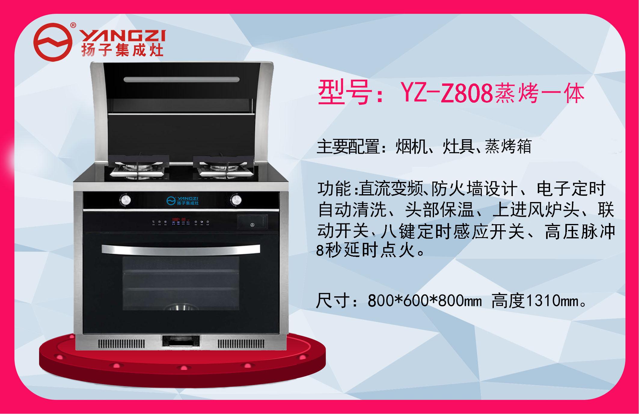 YZ-Z808蒸烤一体
